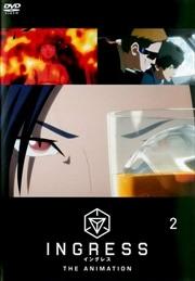 INGRESS THE ANIMATION 第2巻