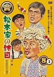 松本家の休日 8 2