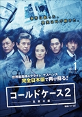 連続ドラマW コールドケース2 〜真実の扉〜