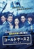 連続ドラマW コールドケース2 〜真実の扉〜 Vol.3