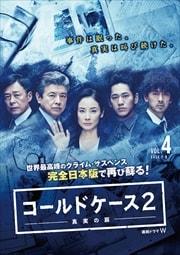 連続ドラマW コールドケース2 〜真実の扉〜 Vol.4