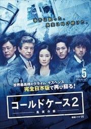 連続ドラマW コールドケース2 〜真実の扉〜 Vol.5