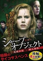 シャープ・オブジェクト KIZU-傷-:連続少女猟奇殺人事件 後編