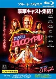 【Blu-ray】ホテル・エルロワイヤル