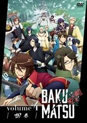 BAKUMATSU 4巻