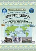 シリーズ・ヴィジュアル図鑑30 秘境のすごい生物たち