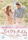 アバウトタイム〜止めたい時間〜 <スペシャルエディション版> Vol.13