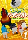 スペースジャングル 〜小さなエイリアン〜 Vol.1