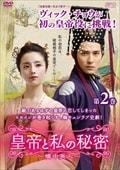 皇帝と私の秘密〜櫃中美人〜 第2巻