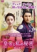 皇帝と私の秘密〜櫃中美人〜 第3巻