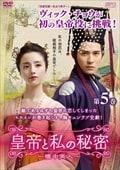 皇帝と私の秘密〜櫃中美人〜 第5巻