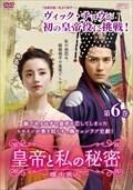 皇帝と私の秘密〜櫃中美人〜 第6巻