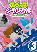 スペースジャングル 〜小さなエイリアン〜 Vol.3