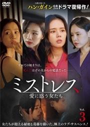 ミストレス〜愛に惑う女たち〜 Vol.3