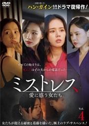 ミストレス〜愛に惑う女たち〜 Vol.4