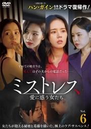 ミストレス〜愛に惑う女たち〜 Vol.6