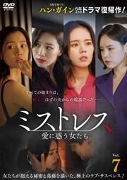 ミストレス〜愛に惑う女たち〜 Vol.7