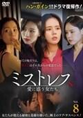 ミストレス〜愛に惑う女たち〜 Vol.8