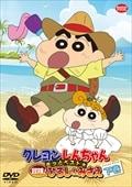 クレヨンしんちゃん きっとベスト☆冒険!ひろし&みさえ 下巻〈最終巻〉