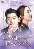 2度目のロマンス Vol.17