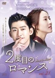 2度目のロマンス Vol.21