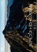 北アルプス ドローン大縦走 〜剱・立山〜