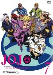 ジョジョの奇妙な冒険 黄金の風 第7巻