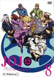 ジョジョの奇妙な冒険 黄金の風 第8巻