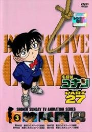 名探偵コナン DVD PART27 vol.3