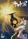 宇宙戦艦ヤマト2202 愛の戦士たち 7 〈最終巻〉