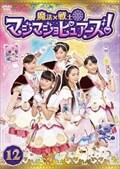魔法×戦士 マジマジョピュアーズ! Vol.12