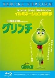 【Blu-ray】グリンチ