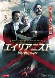エイリアニスト NY殺人ファイル シーズン1 Vol.3