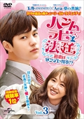 ハンムラビ法廷〜初恋はツンデレ判事!?〜 Vol.3