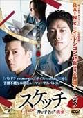 スケッチ〜神が予告した未来〜 Vol.5