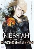 映画「メサイア -幻夜乃刻-」Disc.1 本編