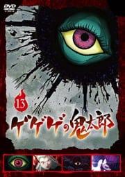 ゲゲゲの鬼太郎(第6作) 13