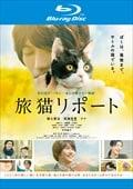 【Blu-ray】旅猫リポート