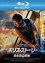 【Blu-ray】ポリス・ストーリー/REBORN