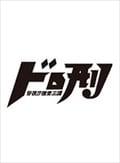 ドロ刑 -警視庁捜査三課- Vol.3