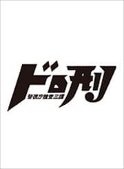 ドロ刑 -警視庁捜査三課- Vol.4