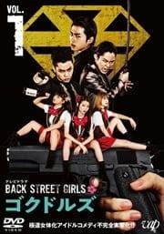 テレビドラマ「BACK STREET GIRLS-ゴクドルズ-」 Vol.1