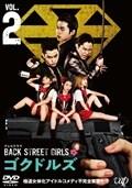 テレビドラマ「BACK STREET GIRLS-ゴクドルズ-」 Vol.2