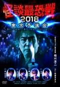 怪談最恐戦2018 東京予選会