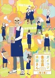 ガイコツ書店員 本田さん 第3巻