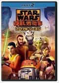 スター・ウォーズ 反乱者たち ファイナル・シーズン PART2