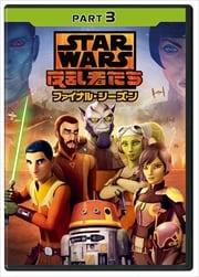 スター・ウォーズ 反乱者たち ファイナル・シーズン PART3