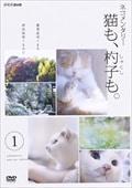ネコメンタリー 猫も、杓子も。 1