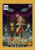 レイトン ミステリー探偵社 〜カトリーのナゾトキファイル〜 Vol.12