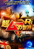 超ムーの世界R8 vol.1